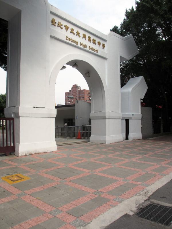 台北市立大同高中